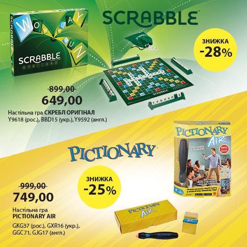 Знижки на наш хіт продажів в категорії настільних ігор Pictionary air та Scrabble