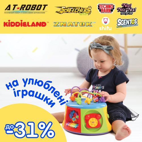 Акція на улюблені іграшки до -31%!