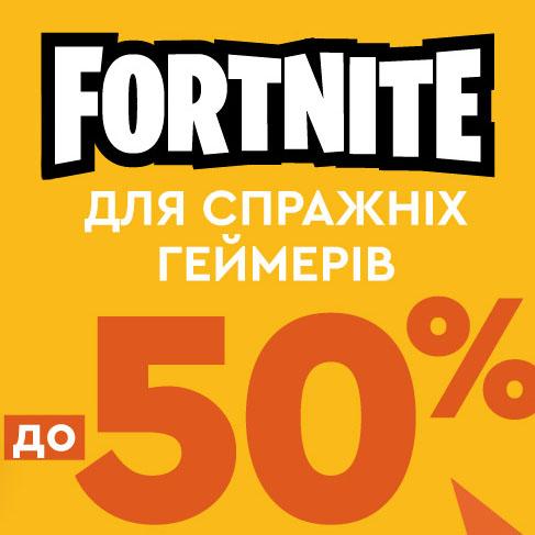 Знижки для справжніх геймерів на товари бренду FORTNITE до -50%!