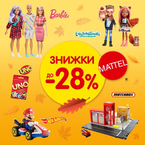 Осінні знижки на улюблені бренди до -28%!