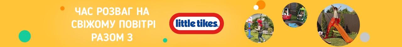 Little Tikes Время развлечений