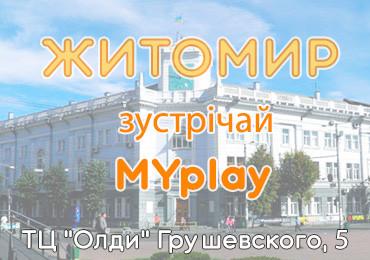 Зустічай MYplay в Житомирі