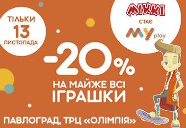 13.11 Открытие MYplay в ПАВЛОГРАДЕ