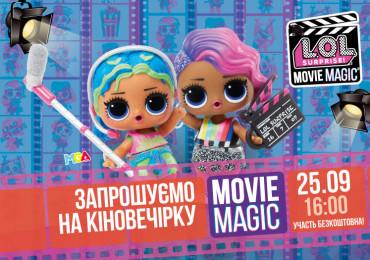 25.09 запрошуємо на кіновечірку L.O.L. Surprise! Movie Magic
