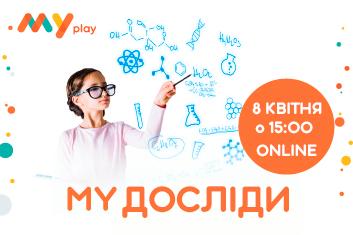 День опытов онлайн