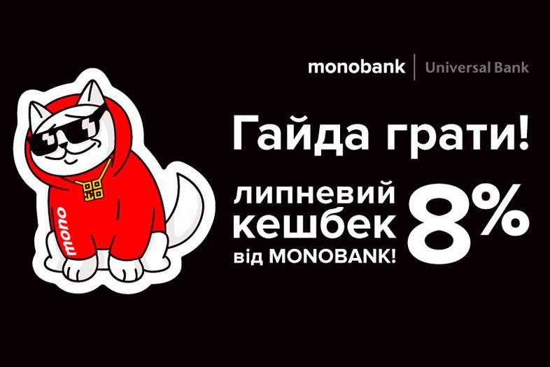 Кешбек від Monobank