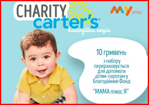 Благотворительная Акция от Carter's при поддержке фонда «МАМА плюс Я»