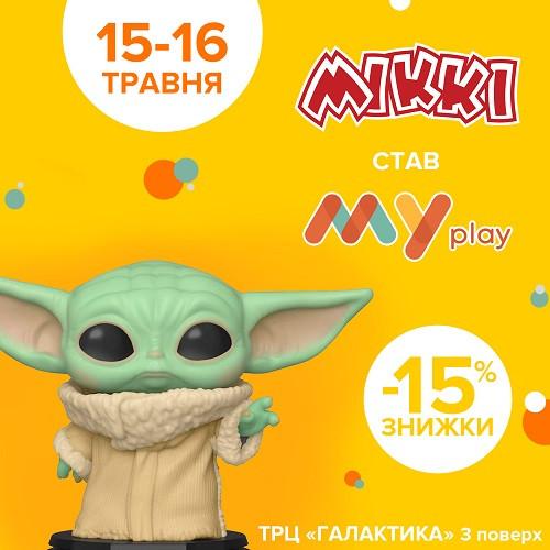 Кременчук, MIKKI став MYplay.