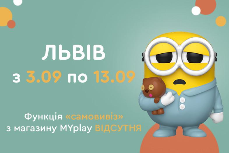 Львів, важлива інформація