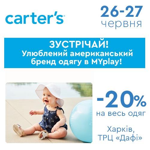 Харків, зустрічай CARTER'S в MYplay