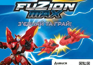Новинка від бренду Fuzion Max!