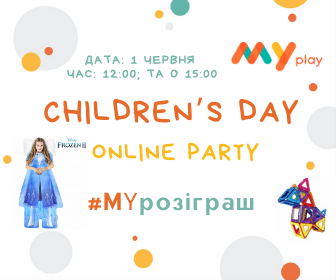 Святкуй Children's day online разом з нами