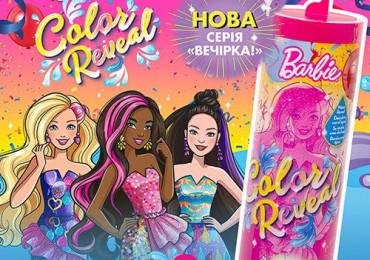 Нова колекція ляльок від бренду Barbie Color Reveal серії Вечірка!