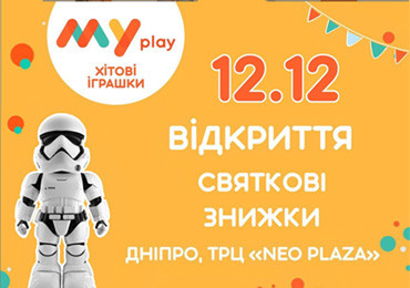 ЮХУ! ДНЕПР! 6 магазин MYplay в NEO PLAZA