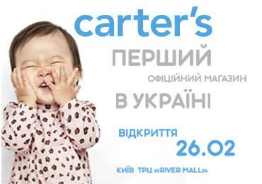 Киев, встречай первый официальный магазин CARTER'S в Украине